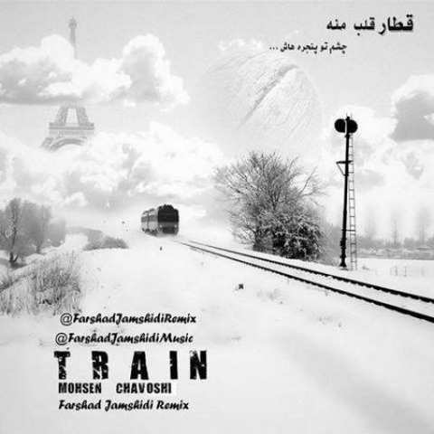 دانلود ریمیکس محسن چاوشی به نام قطار