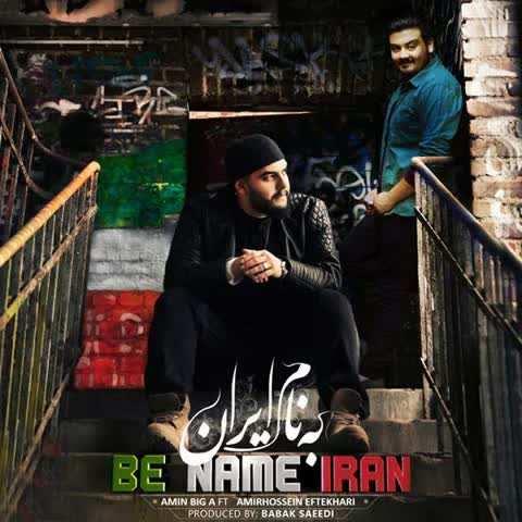 دانلود آهنگ امین بیگ ای و امیرحسین افتخاری به نام به نام ایران