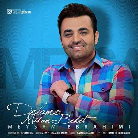 دانلود موزیک ویدیو میثم ابراهیمی به نام دلمو میدم بهت