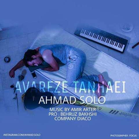 دانلود آهنگ احمد سلو به نام عوارض تنهایی