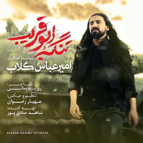 دانلود آهنگ امیر عباس گلاب به نام تنگه ابوقریب