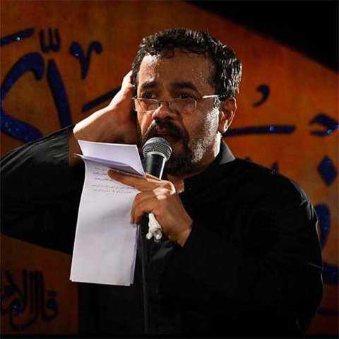 دانلود مداحی جدید حاج محمود کریمی محرم 97