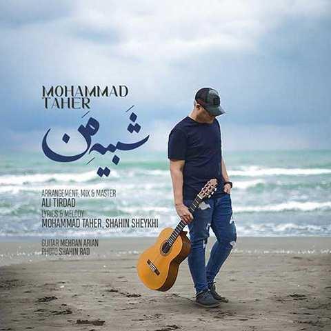 دانلود آهنگ محمد طاهر به نام شبیه من