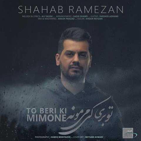 دانلود آهنگ شهاب رمضان به نام تو بری کی میمونه