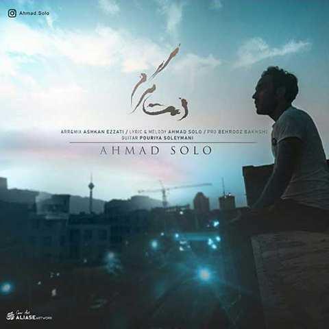 دانلود آهنگ احمد سلو به نام دمت گرم
