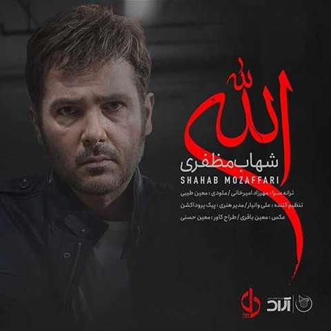 دانلود آهنگ شهاب مظفری به نام الله