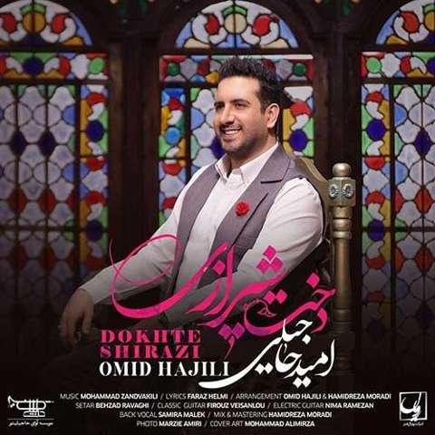 دانلود آهنگ امید حاجیلی به نام دخت شیرازی